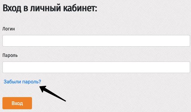 Восстановление пароля ЭКСПРЕСС-КАРТ