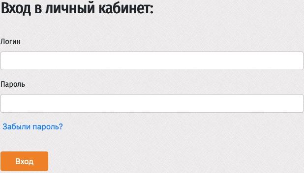 форма входа в ЛК ТК ЭКСПРЕСС-КАРТ