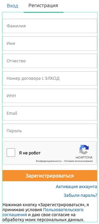 Анкета регистрации ЭЛКОД