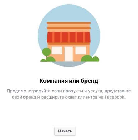 Кампания в рекламный кабинет Фейсбук