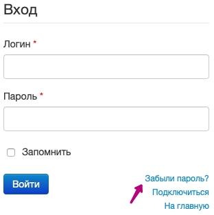 Восстановление пароля айроннет