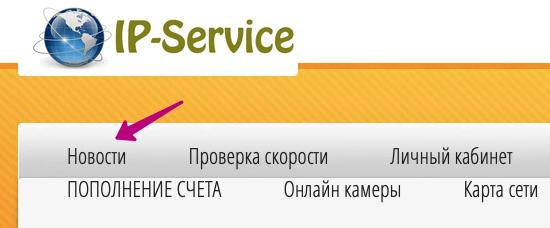 Кнопка Новости Айпи сервис
