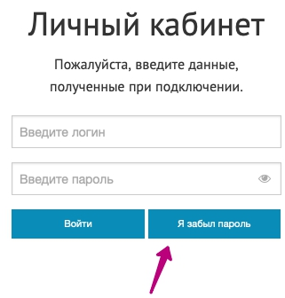 Восстановление пароля Аирнет
