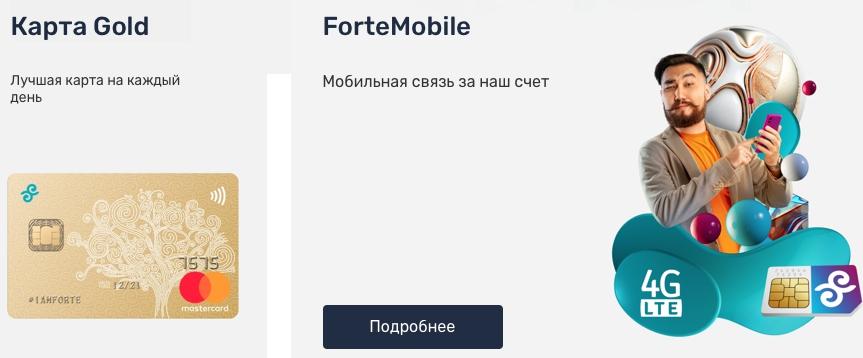 Функционал Форте Банк
