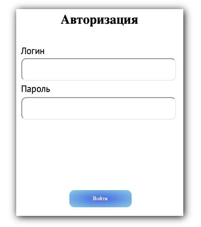 форма авторизации Формат-Центр