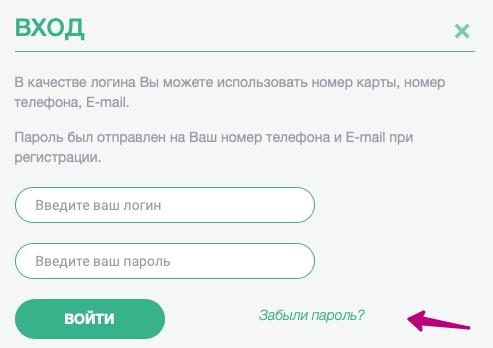 восстановление пароля в ЛК Форайз