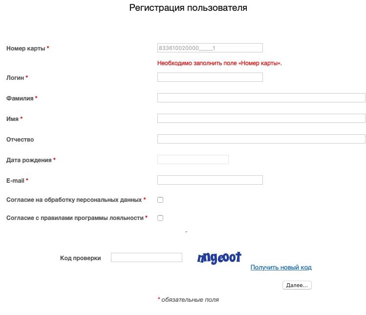 Форма регистрации Движение-Нефтепродукт