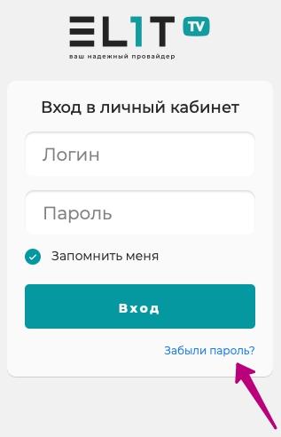 Форма восстановления пароля Элит-ТВ