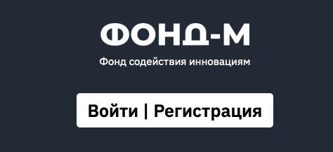 Форма входа Фонд-М