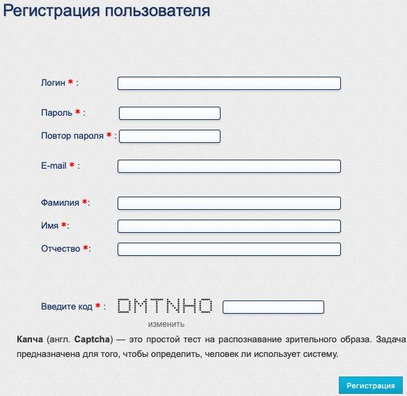 Форма регистрации в ЛК ФГОС-Тест