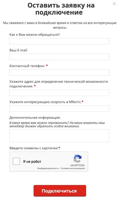 Анкета подключения Автоматизированные системы связи