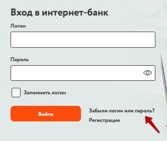 Кнопка восстановления пароля АТБ