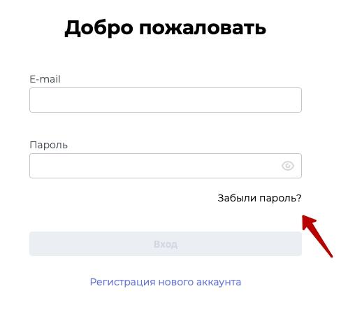 Восстановление пароля UDS