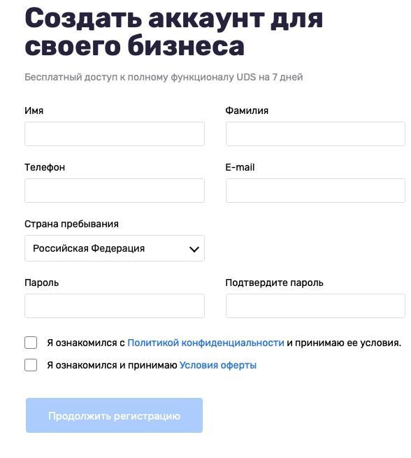 Форма регистрации UDS