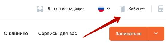 кнопка кабинет УГМК-Здоровье