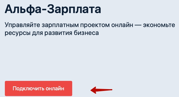 Регистрация «Альфа банк» зарплатный проект