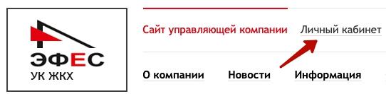 Кнопка ЛК ЭФЕС