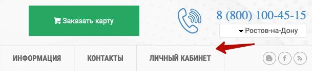 Личный кабинет Эталон МК: как зарегистрироваться, авторизоваться, получит топливные карты и контролировать их использование