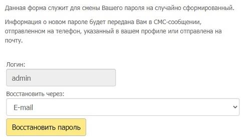 Восстановление пароля Файбер