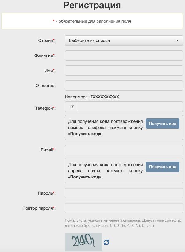форма регистрации Автотрейд