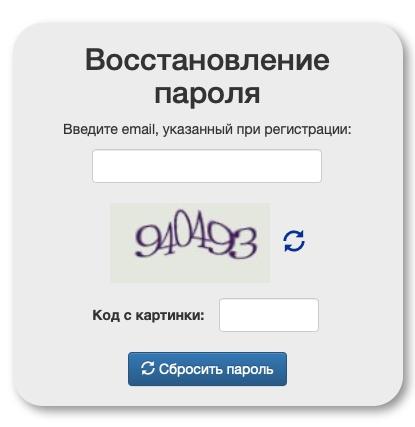 Восстановление пароля Автотрейд