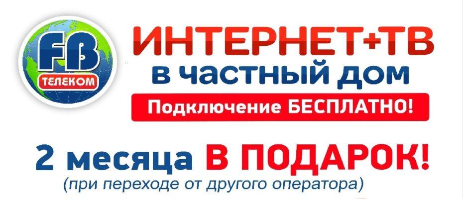 ФБ-Телеком