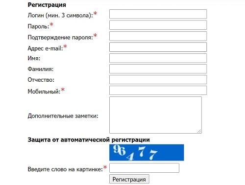 форма регистрации абакан энерго