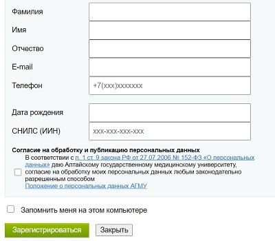 анкета регистрации слушателя