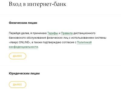 вход в интернет банк аверс
