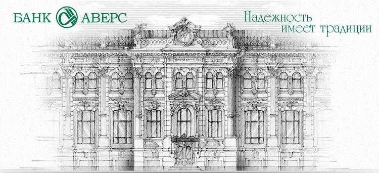 Банк Аверс логотип