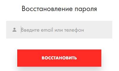 восстановление пароля автоинлайн
