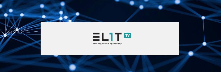 Элит-ТВ