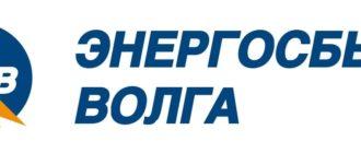 Энергосбыт Волга