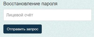восстановление пароля Челябинск