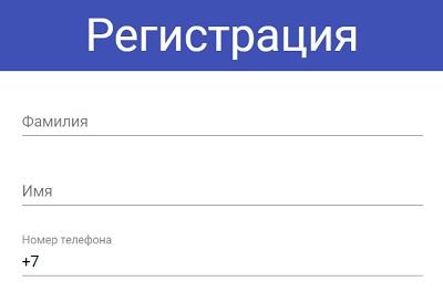 форма регистрации чеченэнерго