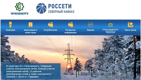 Официальны сайт чеченэнерго