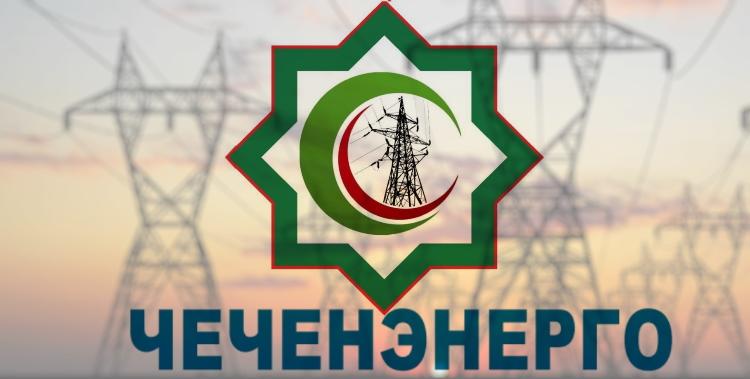 Чеченэнерго