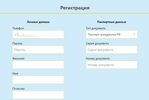 регистрация чулпан