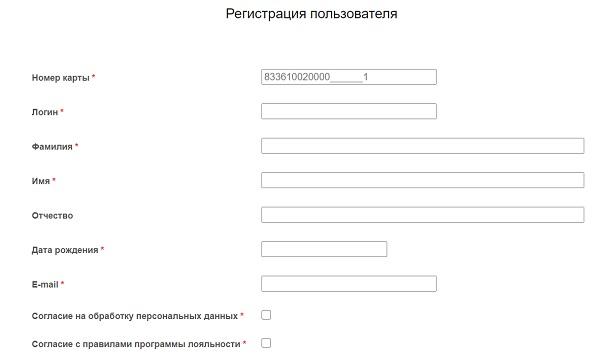форма регистрации движение