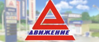 Движение Нефтепродукт лого