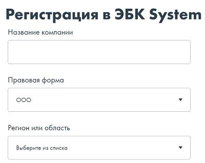 регистрация эбк