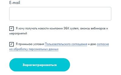 завершение регистрации эбк