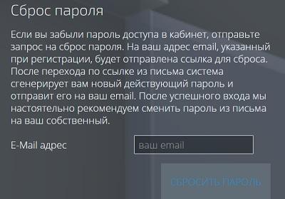 восстановление пароля эдем