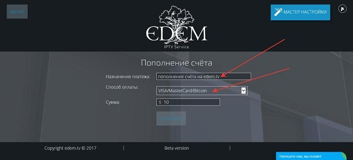 Приложение для Эдем ТВ