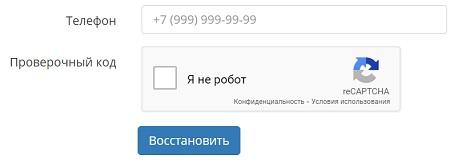 восстановление пароля экомобайл