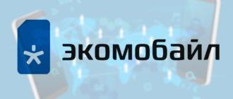Экомобайл логотип