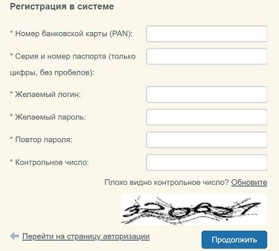 форма регистрации экономбанка
