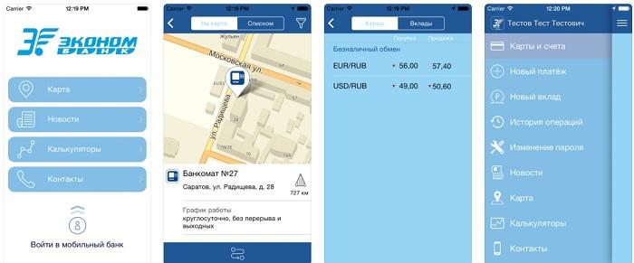 мобильное приложение эконом банк скриншоты