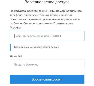 форма восстановления пароля мос ру