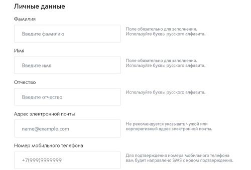 личный данные регистрация мос ру
